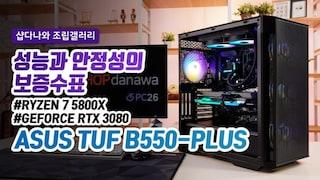 성능과 안정성의 보증수표 - ASUS TUF Gaming B550-PLUS
