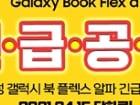 삼성 갤럭시북 플렉스 알파 NT730QCR-A516A 11번가 긴급공수 108만원!