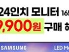 [인터파크] 삼성전자 갤럭시북 플렉스 알파 + 24인치 모니터 [최종가 121만원]