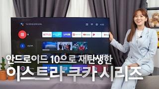 안드로이드 10으로 재탄생한 이스트라 쿠카 시리즈 TV