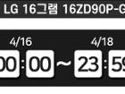 G마켓 슈퍼딜 ★4월 16일 단하루 특가★ LG그램 2021 최신 16ZD90P-GX70K i7 노트북