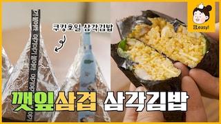 편의점 삼각김밥 따라하기깻잎 삼겹 삼각김밥 김이 눅눅해지지 않는 쿠킹호일 삼각김밥 만들기껌,easy Recipe [에브리맘]