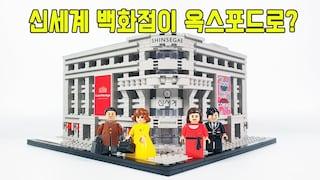 신세계 백화점이 옥스포드로 출시됐다! 대한민국 최초의 백화점! 신세계 한정판 굿즈  리뷰_레고매니아