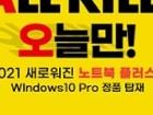 가성비노트북 싹 다 올킬! 삼성 노트북 플러스2 NT550XDA-K14AW (feat. 옥션 x 삼성쇼핑몰)