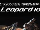 [옥션올킬] RTX2060 탑재모델 GP75 레오파드 10SEK 누구나! 1,399,000원 초특가판매