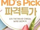 [노트북특가] 엔씨디지텍, 삼성노트북 갤럭시북 플렉스2 11번가 MD`s Pick 특별 할인