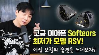 고급 이어폰 Softears 최저가 모델 (이지만 비싼) RSV! 여성 보컬의 숨결을 느껴보자!