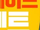 삼성전자 갤럭시북 이온2 무상 업그레이드 이벤트 진행