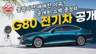 제네시스 G80 전기차 공개! 가솔린, 디젤 대신 살만할까? 공개된 스펙 총정리!