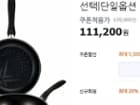 티몬특가! 해피콜 시그니처 핏 프라이팬 5종세트