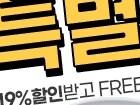 JBL 창립 75주년 기념! 25일까지 진행되는 JBL FREE2 특별 할인전