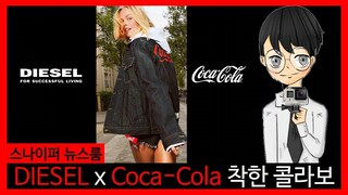 DIESEL x CocaCola의 착한 콜라보 the [RE]collection [스나이퍼 뉴스룸]