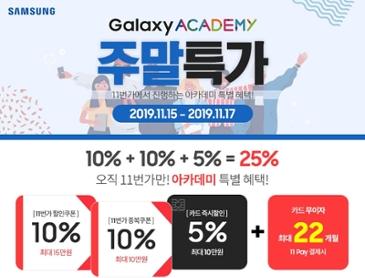 [최대 25%!] 삼성전자 노트북9 올웨이즈, Pen S 2종 11번가 갤럭시 아카데미 주말 특가!!