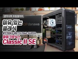이유 있는 클래식 - 마이크로닉스 Classic II SE
