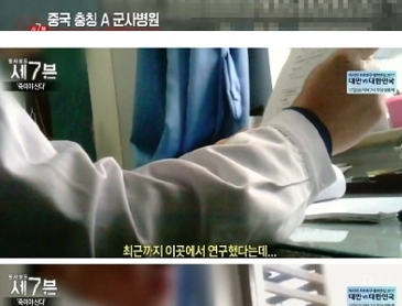 중국에서 장기적출용 뇌사 기계.jpg ㄷㄷㄷ