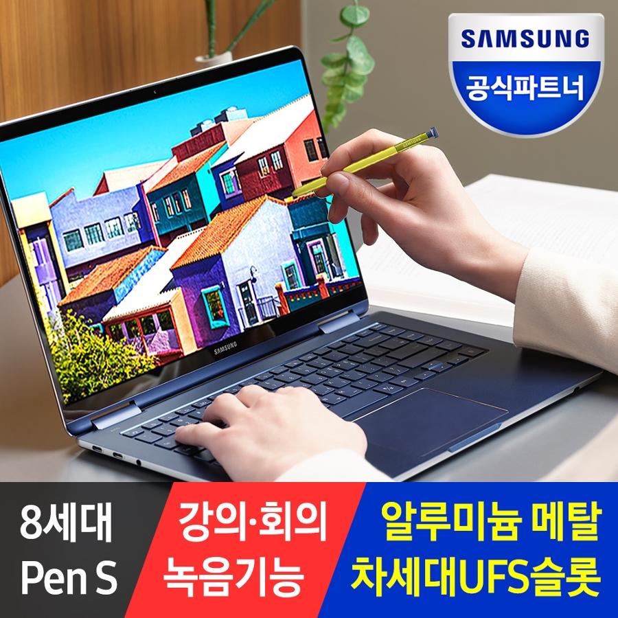 [쿠팡 10% 캐시백] 삼성 노트북 Pen S NT930SBE-K38A 멀티터치 360회전 가성비 대학생추천!