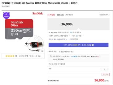 [11번가] 샌디스크 Ultra Micro SDXC 256GB + 리더기 (36,900/무배)
