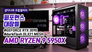 퍼포먼스 대장들 - AMD 라이젠 9 5950X