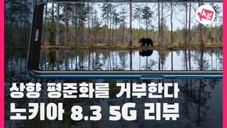 나는 상향 평준화를 거부한다! 노키아 8.3 5G 리뷰 [4K]