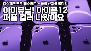 작년에 아이패드 프로 산 사람 어떡해ㅠㅠ 아이폰12 퍼플, 에어태그, 아이맥까지 애플 이벤트 총정리 해드림!