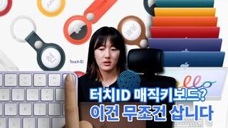 2021 애플 이벤트 5분요약 & 오분순삭 (아이패드 프로, 에어태그, 아이맥, 매직키보드 터치아이디!?)