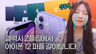 아이폰12 퍼플 출시 및 가격, 애플이벤트 총정리