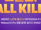 [노트북할인] 최고 가성비 삼성 노트북 플러스2 NT550XDA-K14AW 옥션 올킬