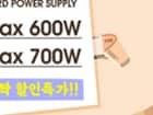 가성비 파워서플라이/ 잘만 메가맥스 600W - 44,500원