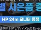 [옥션] HP 엔비 X360 15-ed0021TX 4.22일(목) 단 하루! 모니터 1:1 증정+1,419,000원 10만원할인!
