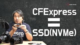 [실험] CFExpress = SSD 라는 개인적인 결론