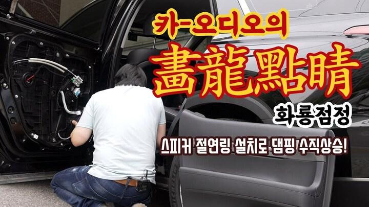 """""""댐핑 수직상승???"""" 카오디오 스피커 절연링 달기"""