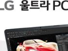 [위메프] 가성비 노트북 LG울트라PC '15UD50N-LX20K' 최종가 49만원대!