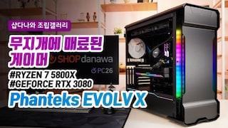 무지개에 매료된 게이머 - Phanteks EVOLV X