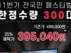 [11번가] LG 게이밍모니터 27GN750 단독 특가!!!