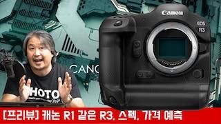 [프리뷰] 캐논 EOS R3, 예상 스팩, 가격 그리고 요즘 캐논코리아 분위기