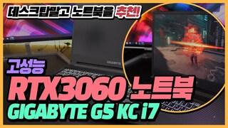 [리뷰] 기가바이트 G5 KC i7 RTX3060 GDDR6 6GB 고성능 노트북 리뷰 | 게임 영상편집 15인치