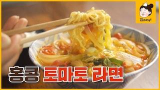 홍콩토마토라면라면 먹고 갈래? 국물이 시원한 홍콩식 해장라면!  Hong Kong style Tomato ramen껌,easy Recipe [에브리맘]