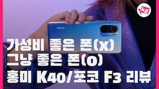 가성비 좋은 폰(x) 그냥 좋은 폰(o) 홍미 K40/포코 F3 리뷰 [4K]