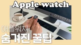 애플워치 숨겨진 꿀팁 15가지 ! 애플워치 자주 잃어버리는 분들은 꼭 보세요 ⌚