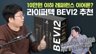 10만원 이하 레퍼런스 이어폰? 라이퍼텍 BEVI2 추천! (한국 단독 런칭)