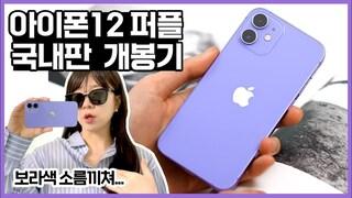 국내최초 아이폰12 퍼플 언박싱! 실물보면 약간 충격적인 보라색...