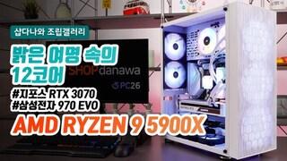 밝은 여명 속의 12코어 - AMD 라이젠9 5900X
