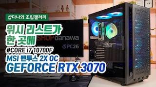위시 리스트가 한 곳에 - MSI 지포스 RTX 3070 벤투스 2X OC
