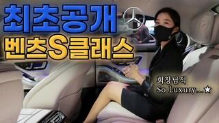 벤츠 7세대 신형 'S클래스' 실물 공개! 5분 만에 정리해드려요~(외관,실내,신차,완전변경,리뷰)