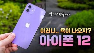 신상은 늘 옳다? 이건.. 애플을 욕할 수 밖에 없겠네요 | 아이폰12 퍼플 개봉기 & 색감 비교 첫인상 (ft 퍼플 2대 산 이유)