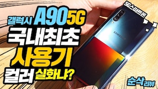 갤럭시A90 5G 국내최초 사용기! 5G 스마트폰 컬러 디자인 실화냐?!