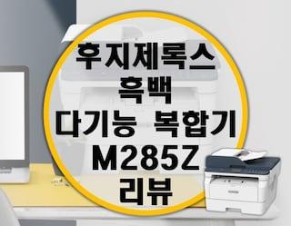 후지제록스 FUJI Xerox DocuPrint M285z 흑백 다기능 복합기 리뷰