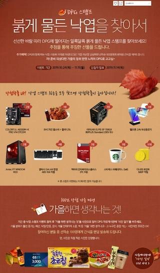 ( 당첨 수령인증 ) [DPG] 붉게 물든 낙엽을 찾아서 스탬프 이벤트!