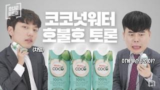 코코넛워터가 만병통치약? 어디서 약을 팔어!!!! 코코넛워터 호불호 토론 | 호브로토론회 #5