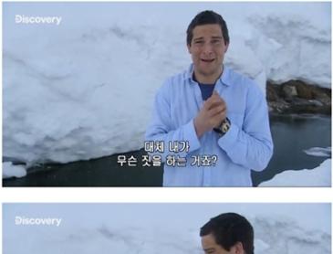 베어그릴스가 알려주는 얼음 물에 빠지고 살아남는 법